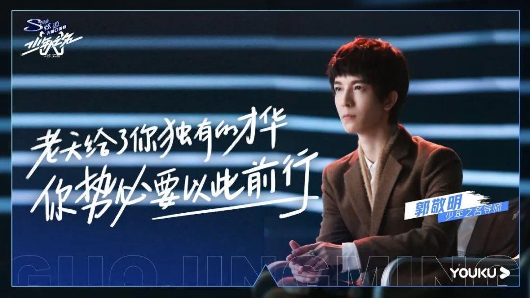 《少年之名》导师宣传片上线,诠释心中少年的样子